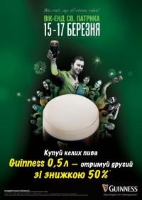 Специальная цена на Guinness по всей Украине