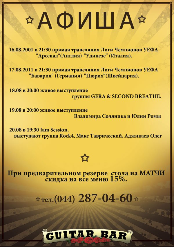 Афиша Guitar Bar 16-22 августа 2011