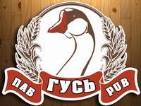 Паб Гусь. Киев