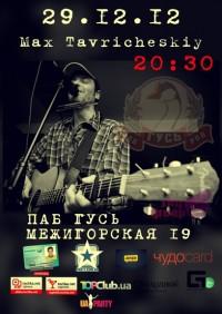 Музыкальная афиша от паба Гусь (26.12 - 29.12)