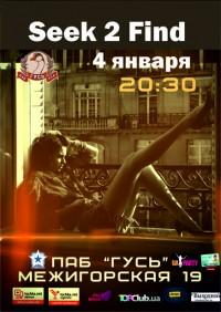 Музыкальная афиша от паба Гусь (4.01 — 5.01)