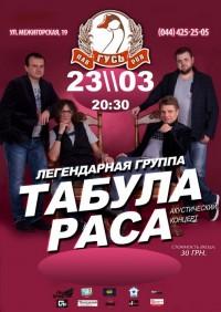 Музыкальная афиша от паба Гусь (20.03 — 23.03)