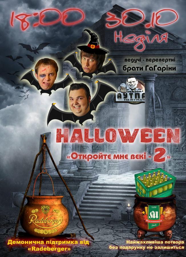 Аткройте мне веки - 2 или Halloween 2011 в АУТПАБ