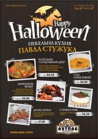 Halloween-меню в Аутпабе