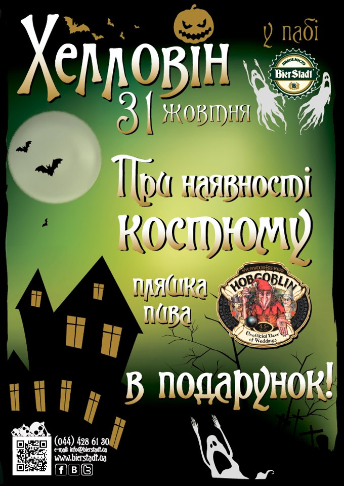 Хэллоуин в пабах BierStadt | Сайт №1 про пабы, бары ...: http://beerplace.com.ua/news/khellouin-v-pabakh-bierstadt