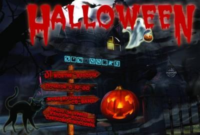 Хэллоуин в пабе Oconnors