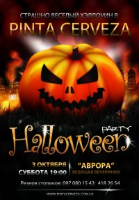 Halloween party в пивном ресторане Pinta Cerveza