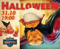 Halloween в Славутич Шато Пивоварне