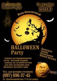В Шопенгауэре продолжает праздновать Хэллоуин