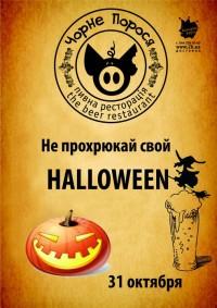 Halloween в пивном ресторане Черный поросенок