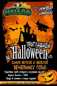 Halloween в GOGOL PUB