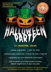 Halloween в ирландском пабе O'BRIEN'S