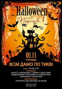 Halloween в Подшоффе