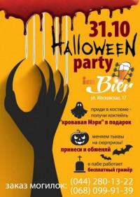 Halloween в Im Bier и Шопенгауэр
