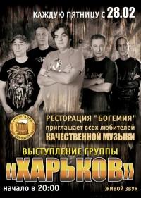 Группа Харьков в ресторации Богемия