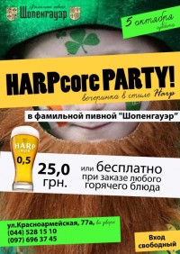 HARPcore party в Шопенгауэре