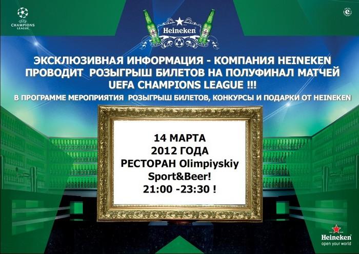 """Розыгрыш билетов на полуфинал Лиги Чемпионов от компании """"Heineken"""""""