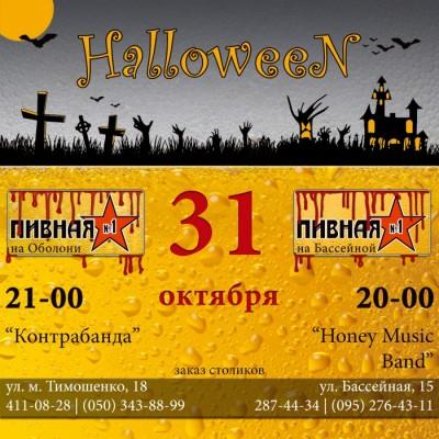 Halloween в Пивных №1 на Оболони и Бассейной
