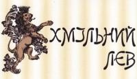 Хмільний лев - нова міні-пивоварня у Львові