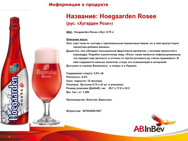 Hoegaarden Rosee | Хугарден Розе