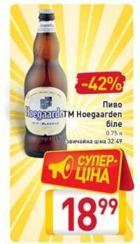Акция на Hoegaarden в супермаркетах Billa