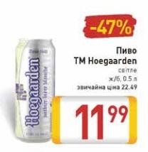 Акция на Hoegaarden в Billa