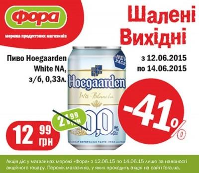 Акция на безалкогольный Hoegaarden 0.0% в Форах