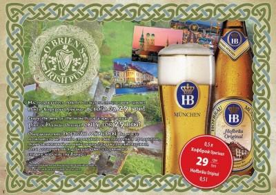Специальная цена на Hofbrau Original в O'BRIEN'S