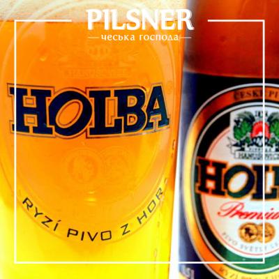 Дегустация Holba Premium от Pilsner чешская господа