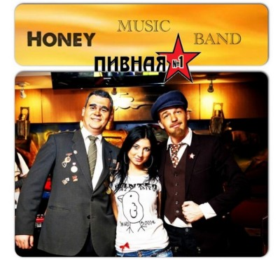 Группа Honey Music Band в Пивной №1