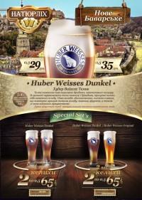Huber Weisses Dunkel - разливное темное пшеничное пиво в Украине
