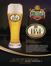 IPA - четвертый сезонный сорт от новой мини-пивоварни Altbier