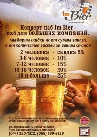 Безлимитное пиво, скидки и коктейли в Im Bier