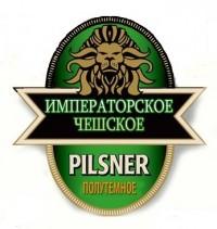 Императорское чешское - новый сорт от харьковской пивоварни Watson
