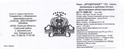 Брудершафт - новый сорт от иволжанского пивзавода в Киеве