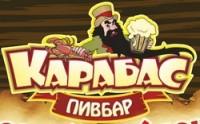 Пивбар Карабас. Винница