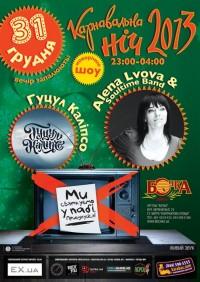 """Карнавальная Ночь 2013 в """"Бочке"""""""