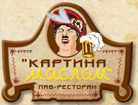 Картина маслом, паб-ресторан украинского пива. Киев