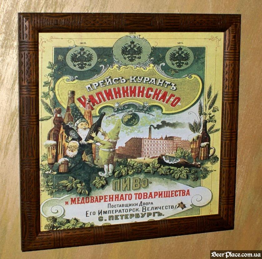 Паб-ресторан Картина Маслом. Киев. Обзор. Фото. Второй зал. Пивная атрибутика