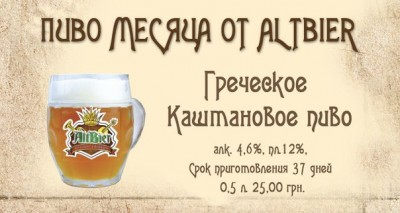 Греческое каштановое - новый сезонный сорт от Altbier