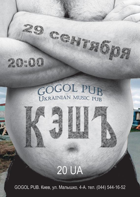 Группа КЭШЪ в  GOGOL-PUB