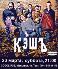 Акция и музыкальные выступления в GOGOL-PUB