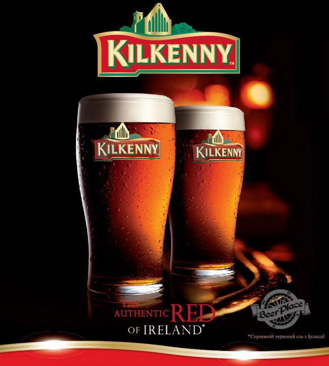 Kilkenny в Пивной на Саксаганского