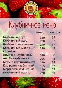 Клубничное меню в ресторации Богемия