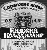 Княжий Володимир - пиво от новой мини-пивоварни из Владимир-Волынского