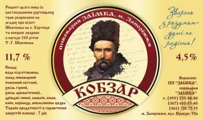 Кобзар - новый сезонный сорт от запорожской Заимки