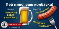 Акция на колбаски и постное меню в Баварском доме пива