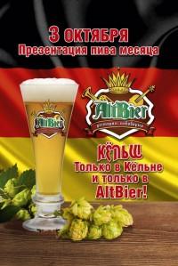 Кёльш - новый сезонный сорт в Altbier