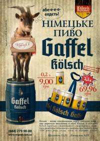 Gaffel Kölsch в  Подшоffе