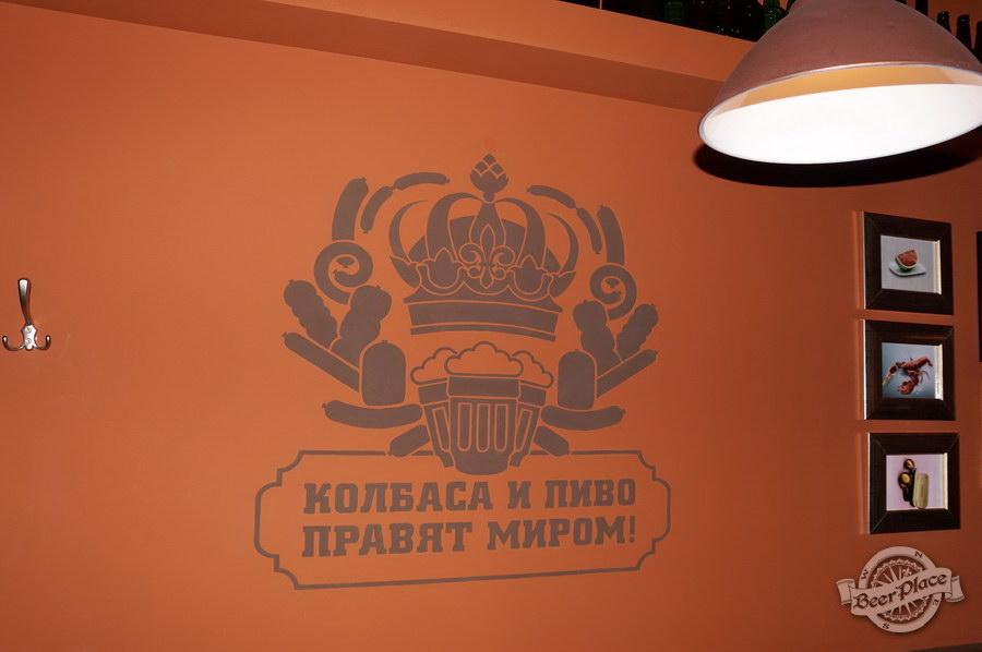 Обзор паба-ресторана Короли Колбас и Пива. Вот кто правит миром - Колбасы!